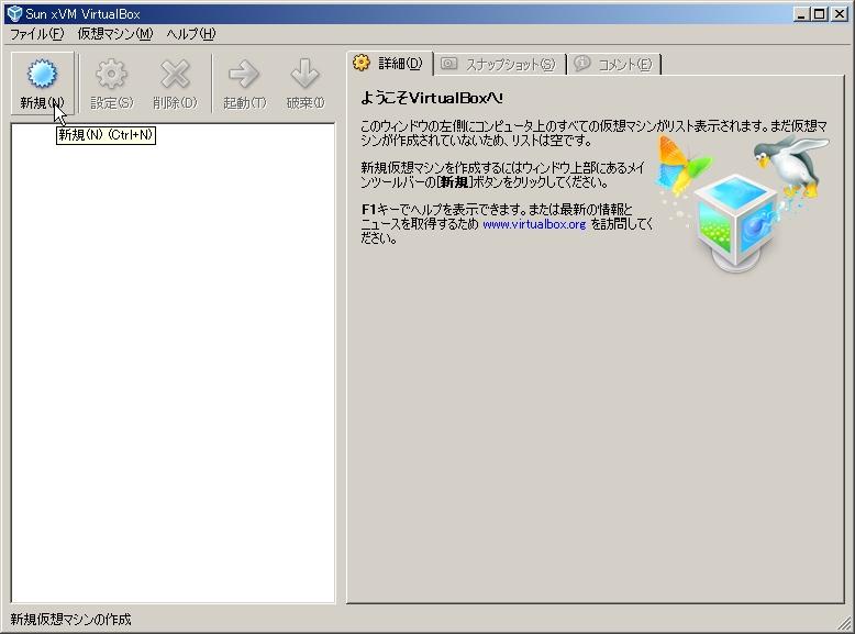 virtualbox8.jpg